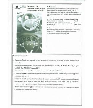 Интерфейс кнопок на руле для Лада Renault Nissan